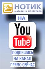 НОТИК на YouTube