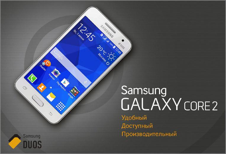 В ближайшее время поступит в продажу Samsung GALAXY Core 2 - новый доступный смартфон с большим 4,5-дюймовым экраном...