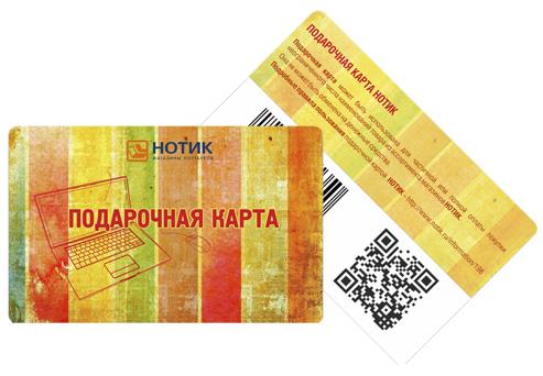 Notik.ru предлагает огромные скидки и акции! Так же есть возможность использовать купоны и промокоды Нотик. Бесплатные купоны Нотик! Все промокоды у нас!