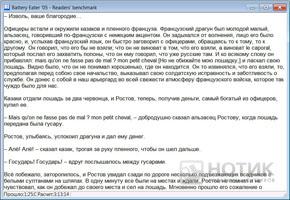 Ноутбук ASUS NX90Jq: Тест времени автономной работы