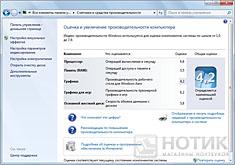 Ноутбук ASUS N53Jn : Тест производительности Windows 7
