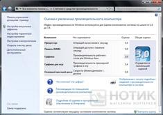 Ноутбук Asus UL80Jt : оценка производительности Windows