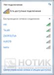 Ноутбук Asus K52Je : окно менеджера Windows по сетям WiFi