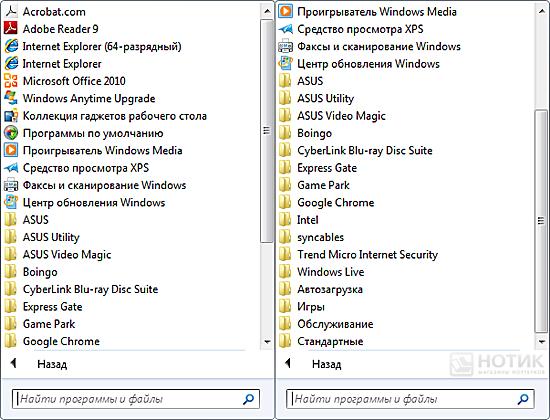Ноутбук ASUS N53Jn : список предустановленных приложений