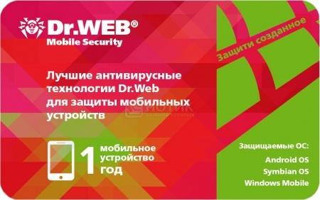 Фотография товара программный продукт Dr.Web Mobile Security DRDVCHMAA12M1A3 (32613)