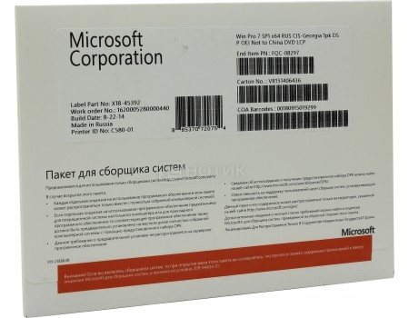Неисключительное право Windows 7 Professional SP1 64-bit Russian CIS and Georgia DSP OEI DVD (FQC-08297)