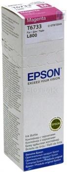 Чернила Epson T6733 для L800/L1800/L810/L850 70 мл, Пурпурный C13T67334A