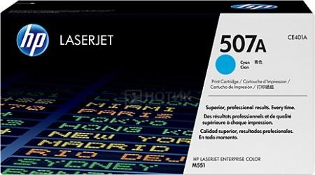 Картридж HP 507A для LaserJet Enterprise 500 6000стр, Голубой CE401A
