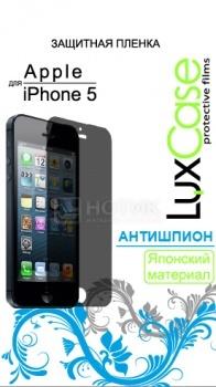 Защитная пленка LuxCase для Apple iPhone 5/5C/5S/SE (Антишпион), 80249