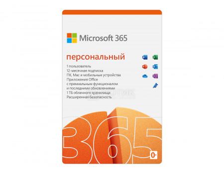 Электронная лицензия Microsoft Office 365 персональный (электронная лицензия) 32/64 на 1 год, QQ2-00004