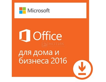 Электронная лицензия MS Office Home and Business 2016 32/64 , T5D-02322 от Нотик