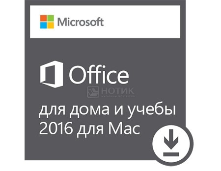 Электронная лицензия MS Office for Mac Home and Student 2016 32/64 , GZA-00665