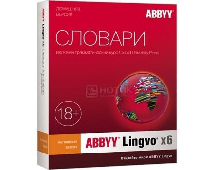 Электронная лицензия ABBYY Lingvo x6 Английская Домашняя версия, AL16-01SWU001-0100  - купить со скидкой