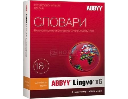 Электронная лицензия ABBYY Lingvo x6 Английская Профессиональная версия, AL16-02SWU001-0100 Электронная лицензия ABBYY Lingvo x6 Английская Профессиональная версия, AL16-02SWU001-0100 AL16-02SWU001-0100