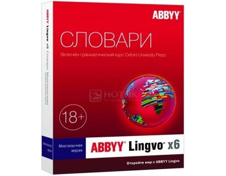 Электронная лицензия ABBYY Lingvo x6 Многоязычная Профессиональная версия, AL16-06SWU001-0100  - купить со скидкой