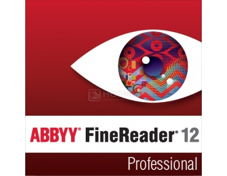 Электронная лицензия ABBYY FineReader 12 Professional (1 year), AF12-1S4W01-102