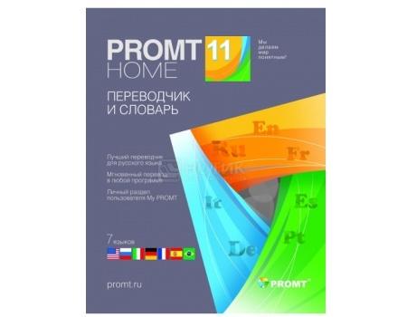 Электронная лицензия PROMT Home 11 Многоязычный (Только для домашнего использования)