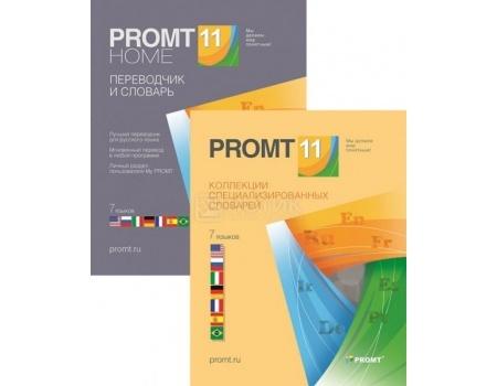Электронная лицензия PROMT Home 11 Многоязычный + 5 словарей на выбор (Только для домашнего использования)
