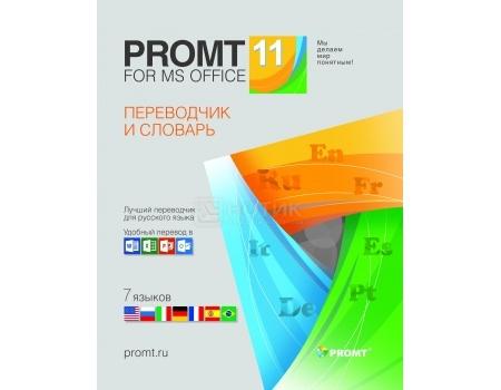 Электронная лицензия PROMT для MS Office (Только для домашнего использования)