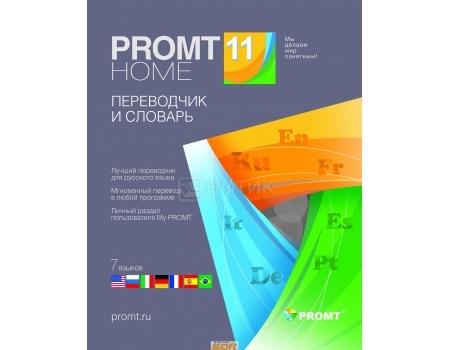 Электронная лицензия PROMT Professional 11 Домашний, Многоязычный (Только для домашнего использования, срок действия 1 год)