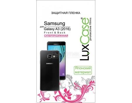 Защитная пленка LuxCase для Samsung Galaxy A3 2016 (Front+Back) (Суперпрозрачная) 52548