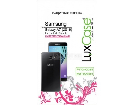 Защитная пленка LuxCase для Samsung Galaxy A7 2016 (Front and Back) (Суперпрозрачная) 52550 original eicon diva server 4bri 8m pci 810 407 01 selling with good quality