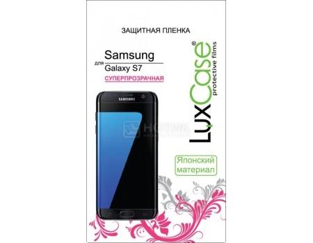 Защитная пленка LuxCase для Samsung Galaxy S7 (Суперпрозрачная) 81438 аксессуар защитная пленка irbis tz701 luxcase суперпрозрачная 53041