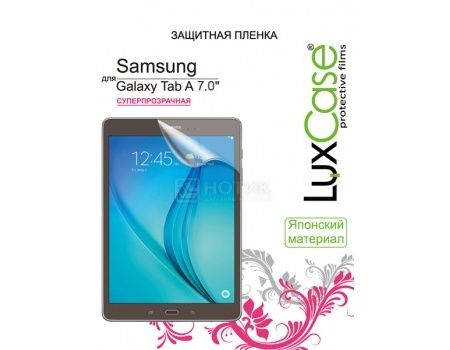 Защитная пленка LuxCase для Samsung Galaxy Tab A 7.0 (Суперпрозрачная) 52560 защитная пленка luxcase для samsung galaxy tab 4 8 0 суперпрозрачная