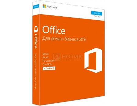 Программное обеспечение Microsoft Office Home and Business 2016 BOX Rus Only DVD Skype P2 32/64 T5D-02705