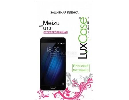 Защитная пленка LuxCase для Meizu U10 (Суперпрозрачная) 54860