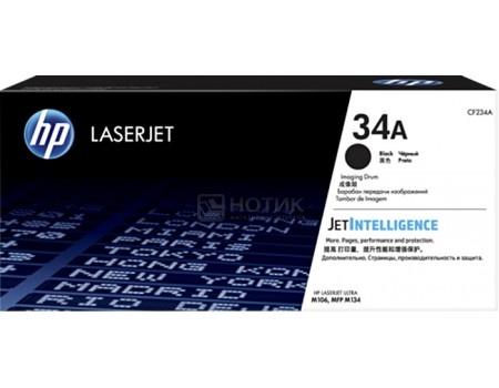 Барабан HP 34A CF234A для HP LJ Pro M106/M134 Черный CF234A (9200стр)
