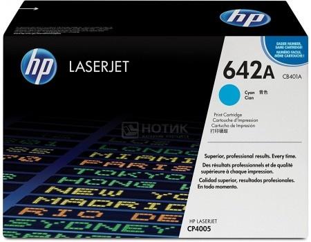 Тонер-картридж HP 642A CB401A для HP CLJ CP4005, Голубой CB401A 7500стр