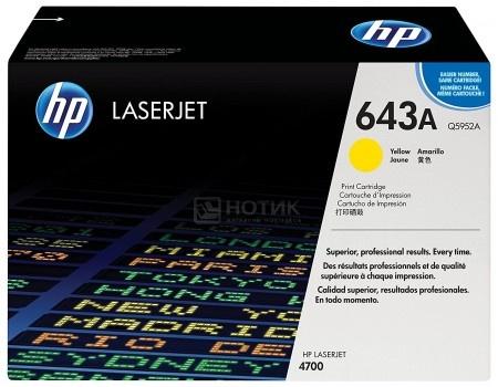 Тонер-картридж HP 643A Q5952A для HP CLJ 4700/4700dn/4700dtn/4700n/4700ph, Желтый Q5952A 10000стр