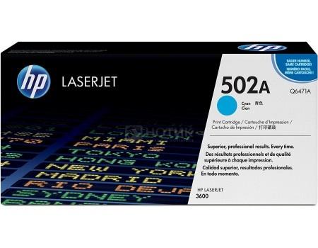 Тонер-картридж HP 502A Q6471A для HP CLJ 3600/CP3505/P2014, Голубой Q6471A 4000стр