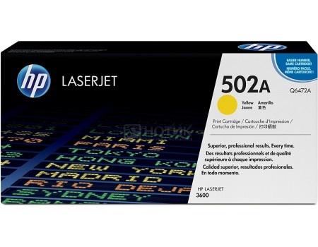 Тонер-картридж HP 502A Q6472A для HP CLJ 3600/CP3505/P2014, Желтый Q6472A 4000стр от Нотик