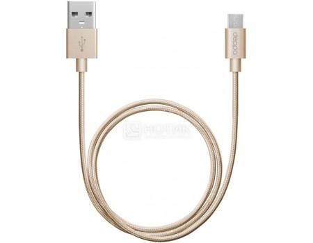 Кабель Deppa 72191, USB - microUSB, алюминий/нейлон, 1,2м, Золотистый