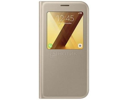 Чехол-подставка Samsung S View Standing Cover для Samsung Galaxy A7 2017, Полиуретан/Поликарбонат, Gold, Золотистый, EF-CA720PFEGRU
