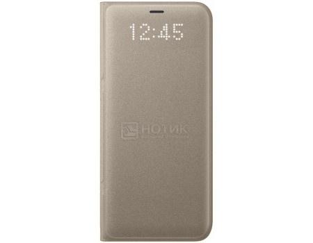 Чехол-книжка Samsung LED View Cover для Samsung Galaxy S8, Полиуретан/Поликарбонат, Gold, Золотистый, EF-NG950PFEGRU