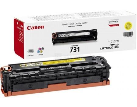 Картридж Canon 731 для LBP 7100Cn 7110Cw 1500стр Желтый 6269B002, арт: 56631 - Canon