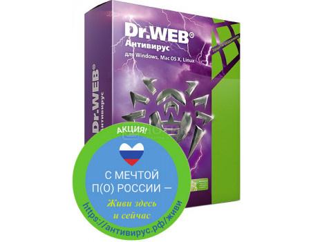 Фотография товара программный продукт Dr.Web Антивирус. (С мечтой по России) Регистрационный ключ 2 ПК на 1год BHW-A-12M-2-A2_RUSSIA (62359)