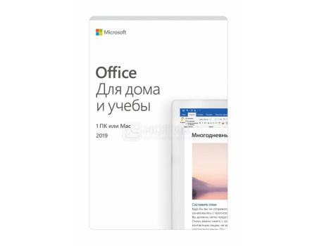 Фотография товара электронная лицензия Microsoft Office Home and Student 2019, Мультиязычный, 79G-05012 (63068)