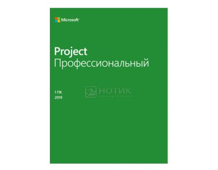 Электронная лицензия Microsoft Project Профессиональный 2019 для Windows, Мультиязычный, H30-05756 фото