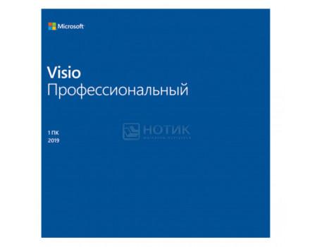 Электронная лицензия Microsoft Visio Профессиональный 2019 для Windows, Мультиязычный, D87-07425 фото