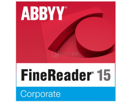 Электронная лицензия ABBYY FineReader 15 Corporate Full, AF15-3S1W01-102 фото