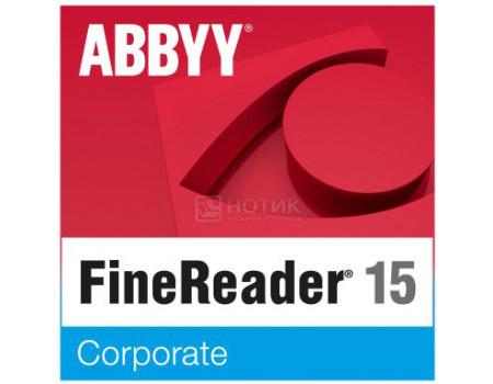 Электронная лицензия ABBYY FineReader 15 Corporate 1 year, AF15-3S4W01-102 фото