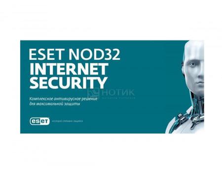 Электронная лицензия ESET NOD32 Internet Security - лицензия на 2 года на 3ПК NOD32-EIS-NS(EKEY)-2-3