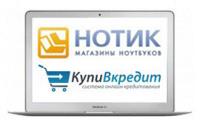 Ноутбук в кредит онлайн
