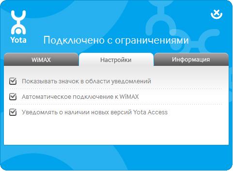 Программу yota access на компьютер